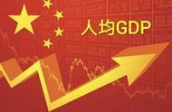 中国人均GDP为0.98万美元,人均收入也是0.98万美元?