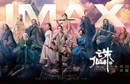 电影《诛仙》上映,豆瓣评分6.1,肖战演技被差评