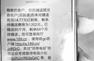 """郑州市民王先生用了11年的""""过时套餐""""不想换 手机一个多月内被停机3次"""