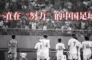 中国足协发财报:两年收入16亿市值破6亿,世界排名却在下降?