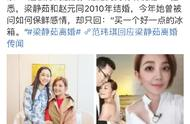#范玮琪回应梁静茹离婚#  ????跟范玮琪有关系吗?要她替人家回应? 