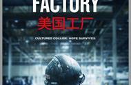 """这部讲述""""玻璃大王""""曹德旺在美建厂的电影 让奥巴马感到共鸣"""