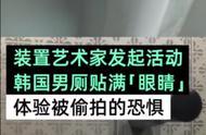 【#韩国掀起男厕所贴眼睛活动# ,体验女性被偷拍的恐惧】近日,韩国一些男厕被贴满