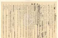 """中央档案馆推出""""从'五一口号'到开国大典""""大型档案文献专辑"""