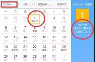 明年中秋国庆同一天!网友:6倍加班工资?还是少1天假期?