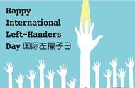 国际左撇子日
