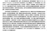 Wu Yifan first instance of case of issue of 3 cred