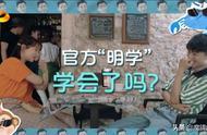 王俊凯杨紫模仿黄晓明超形象!论实体课和网课的差距!