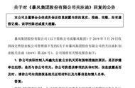 出事原因证实了!暴风集团实控人冯鑫因涉嫌行贿被拘留
