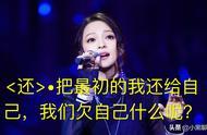 张韶涵新歌《还》,歌词犀利有态度,疑似回应近期话题绯闻