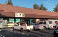 美国南加州系列持刀伤人事件已致4人死亡、2人受伤