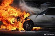 汽车自燃如何索赔?明白这点,不怕保险公司不认账,100%获赔偿