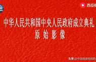 中央档案馆公布开国大典彩色视频 太珍贵