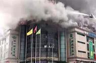 达州通川塔沱市场重大火灾事故 15人被移送司法
