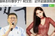 Mayor also give a lot of care! Taipei mayor Ke Wenzhe exposes to the sun Lin Zhiling has a body, lin