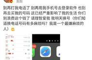 """王一博发文回应手机号泄露:""""别再打我电话了"""