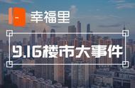 楼市大事件 多地调整公积金利率,北京公积金业务提取再优化