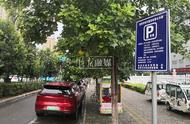 洛阳新能源汽车停车费优惠不限区域!这个时段、这些地方停放免费