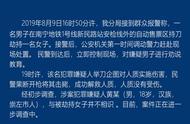 警方最新通报:南宁地铁站发生一劫持事件,人质平安获救,劫持男子被击毙!(附视频)