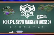 《KPL战术思路小课堂》第一期:今天你被骗了么?