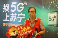 国内首款5G手机凌晨开售 苏宁拿下第一单,大爷要用它拍抖音