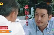 《中餐厅》黄晓明当店长霸道总裁上身,遭全民吐槽,真不如赵薇