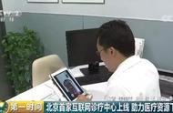 这个平台,能让北京的医生给你远程会诊!还能医保支付