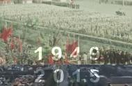 燃爆!开国阅兵与九三阅兵对比