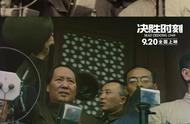 12分钟开国大典彩色影像详细解读,它和电影《决胜时刻》有何关联