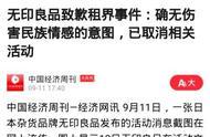 无印良品道歉 网友怒怼:已经没有租界了