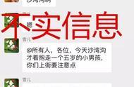 今日识谣Top1:四川省凉山州德昌县沙湾沟一5岁男孩被抱走?