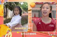 萌!8岁小女人问丁霞:矮个能打排球吗?海胆霞:固然可以,喜欢就去做