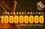 """对《哪吒》票房已没感觉?那""""观影人数破1亿"""",能让你兴奋吗?"""