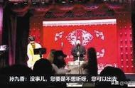 """""""不想听可以出去"""",德云社演员怼观众被取消6天节目"""