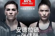 UFC深圳站