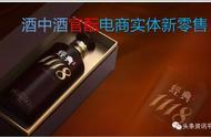 """""""官酝1118""""项目背景问题重重,酒中酒集团身陷诉讼结中结_淘网赚"""