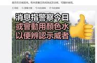"""香港警方发布新装备,给""""港独""""上色,还想往哪跑?"""