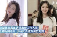 芒果台回应女星大闹火车站一事,并发布致歉声明,正式和刘露解约
