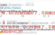 暹罗分享:王一博躲在头盔里哭,泰妃们上推特给他打气
