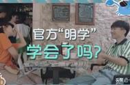 """笑疯了!王俊凯杨紫现场模仿黄晓明""""明学""""得到了发扬光大"""