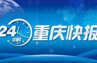 """西政来了个""""慕容云海""""?官方声明来了丨重庆高速省界收"""