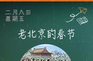 老舍的北京的春节主要内容