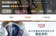 中国网红电商第一股赴美上市,创始人IPO演讲感谢淘宝