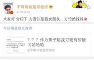 190405 黄子韬被拍疑似恋情曝光 黄子韬方工作人员否认恋情