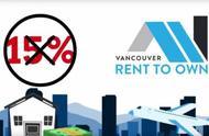 在加拿大温哥华投资房产有没有风险