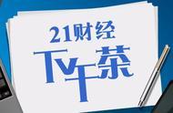 21财经下午茶丨七夕节日数据大揭秘;金价天天创新高;江苏政府取消养老许可