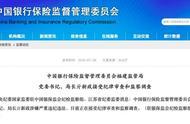 福建银保监局局长亓新政被查,曾任江苏保监局局长