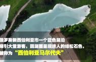 """俄罗斯网红湖泊有毒""""西伯利亚马尔代夫""""原是化学垃圾堆"""