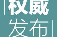 「FM889」滨州三家医院、医疗机构被注销!不得再开展诊疗活动