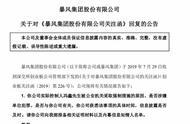 涉嫌行贿非国家工作人员,冯鑫被拘留,暴风集团:未涉及单位犯罪